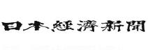 画像識別エンジン AI-scan 掲載メディア 日本経済新聞