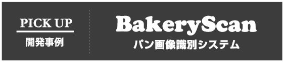 画像識別エンジン AI-scan 開発事例 パン画像識別システム BakeryScan